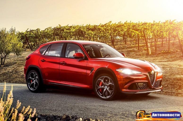 Первый кросс Alfa Romeo поборется с Porsche Macan - «Alfa Romeo»