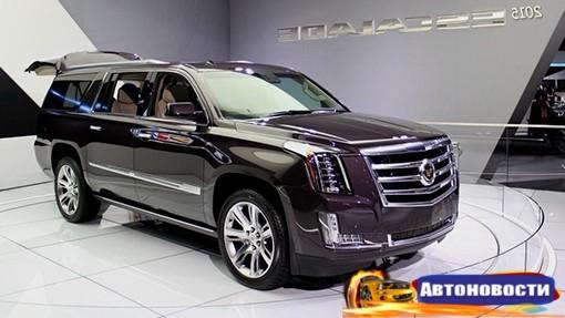 Российские Cadillac Escalade получат доступ к консьерж-сервису - «Автоновости»