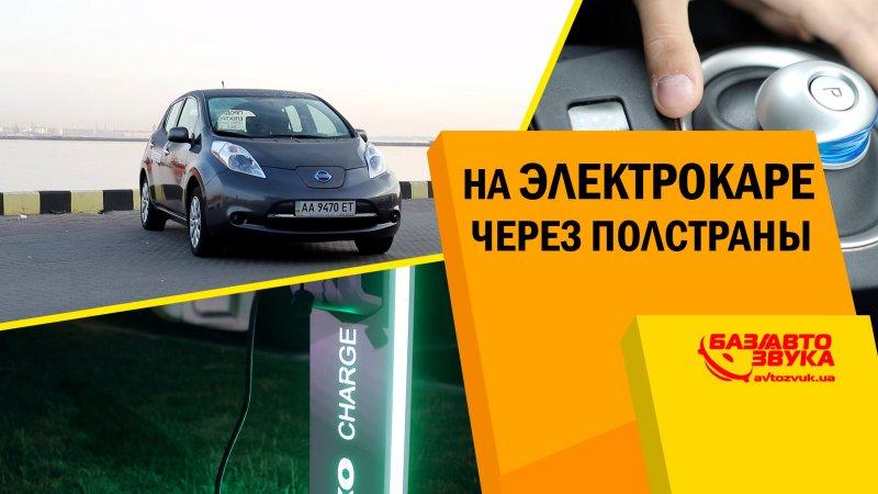 Поездка в Одессу на электрокаре через полстраны.   - «видео»