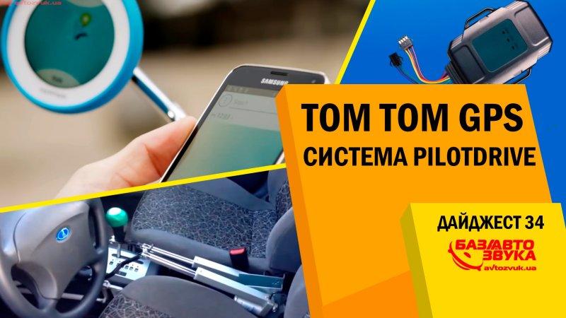 Tom Tom GPS. Система Pilotdrive. GPS трекер Jimi JM01. Антифриз FEBI. Дайджест №34  - «видео»