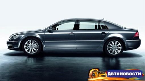 Volkswagen Phaeton и Audi A8 попали под отзыв в России - «Автоновости»