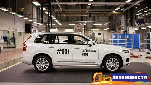 Volvo показала первый XC90 для тестов беспилотников - «Автоновости»
