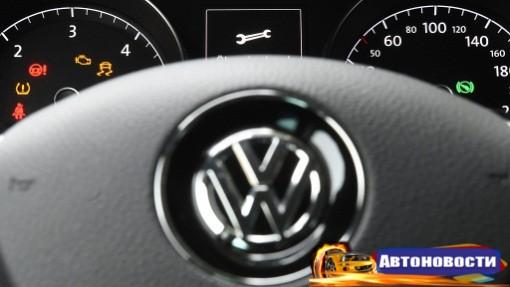 VW обещает завершить отзыв по «дизельгейту» до 2018 года - «Автоновости»
