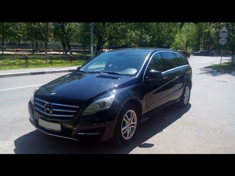 Выбираем бу авто Mercedes-Benz R-Class (бюджет 1.400-1.700тр)  - «видео»