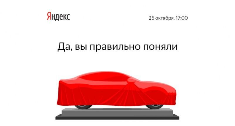 25 октября заработает сервис Яндекс.Такси - «Автоновости»