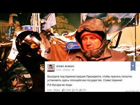 """Аваков: """"Мусора не люди"""". Фейк или не фейк?  - «происшествия видео»"""
