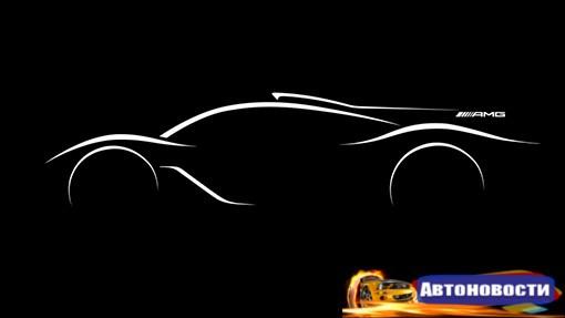 Mercedes-Benz получил первый заказ на несуществующий гиперкар - «Автоновости»