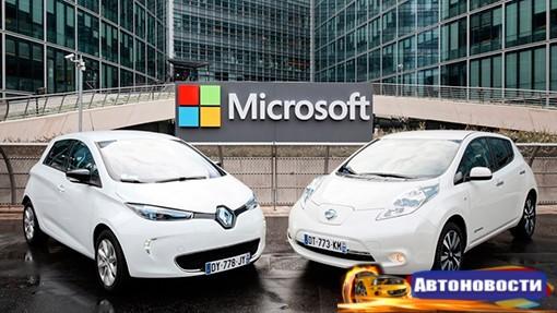 Microsoft подключит автомобили Renault и Nissan к интернету - «Автоновости»