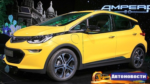 Opel Ampera-e в реальных условиях способен проехать до 380 км - «Автоновости»