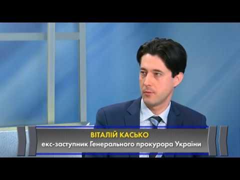Проблему раскрытия преступлений Януковича новый департамент ГПУ не решит, - Касько  - «происшествия видео»