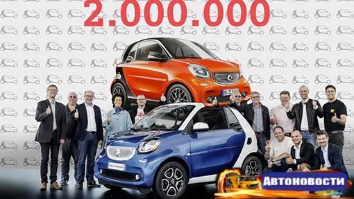 Продажи автомобилей Smart превысили отметку в 2 миллиона - «Автоновости»