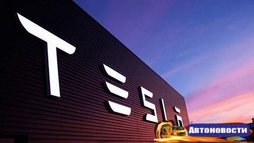 Tesla попала в рейтинг самых дорогих брендов мира - «Автоновости»