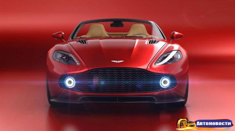 Открытый Aston Martin Vanquish Zagato оценили в ?750 тысяч - «Автоновости»
