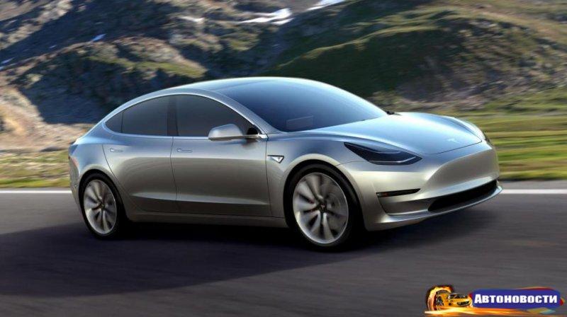 Первая партия Tesla Model 3 распродана - «Автоновости»