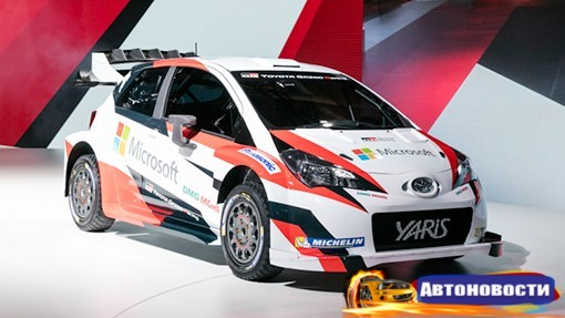 Toyota показала новую раскраску для раллийного хэтчбека Yaris - «Автоновости»