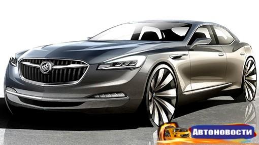 У компании Buick появится премиальный суббренд Avenir - «Автоновости»