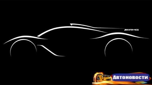 В Mercedes подтвердили разработку гиперкара с мотором F1 - «Автоновости»