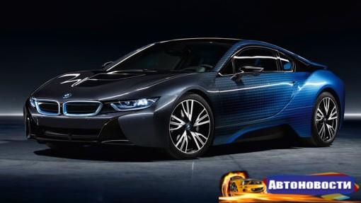 В Париже представлены концептуальные BMW i3 и i8 CrossFade - «Автоновости»