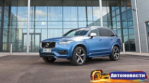 Volvo делает ставку на кроссоверы и внедорожники - «Автоновости»