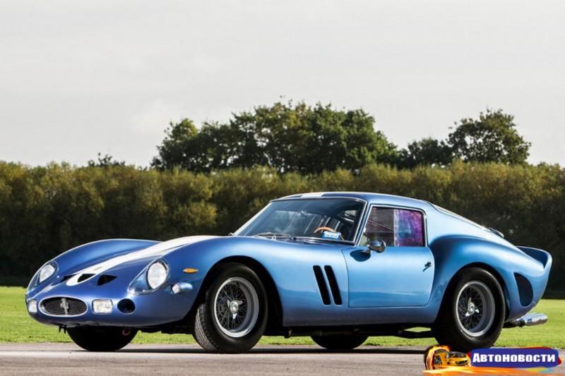 Ferrari 250 GTO 1962 года может стать самым дорогим автомобилем в мире - «Ferrari»
