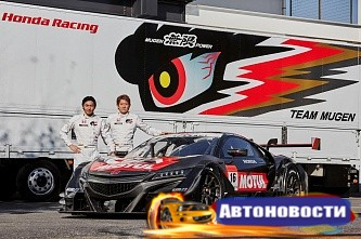 Mugen возвращается в Super GT при поддержке Motul - «Автоспорт»