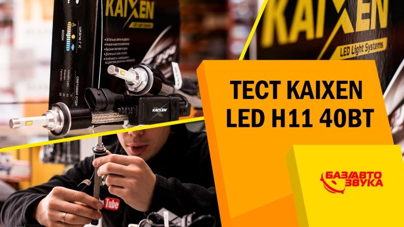 LED лампы Kaixen 40Вт. Установка. Сравнение ксенона и диодных ламп. Обзор   - «видео»