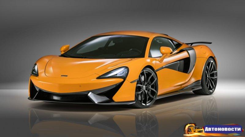 Novitec добавил жару McLaren 570S - «Автоновости»