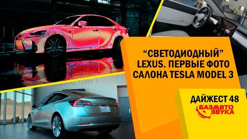 Tesla Model 3. Lexus светодиодный. Омыватель Rain-X. Led лампы Kaixen. Дайджест №48  - «видео»