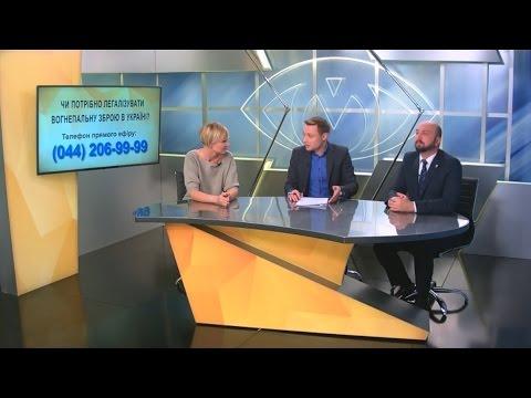Легализация оружия в Украине. ЗА и ПРОТИВ  - «происшествия видео»