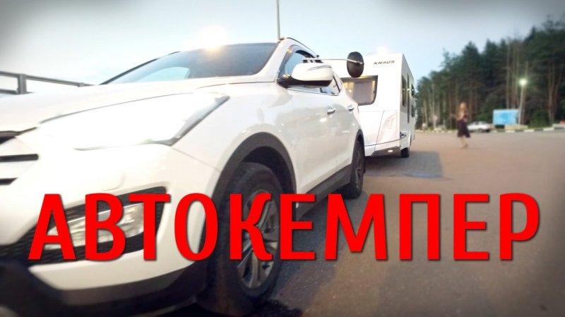 Обзор Автокемпера - автодом-прицеп  - «видео»