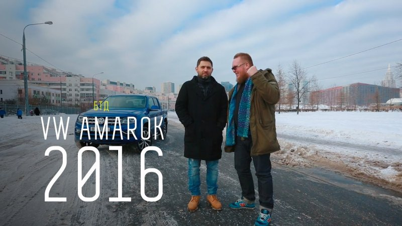 """ПИКАП ГУРУ"" - VW AMAROK 2016  - «видео»"