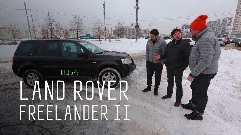 САМЫЙ НАДЕЖНЫЙ Б/У LAND ROVER - LAND ROVER FREELANDER II  - «видео»