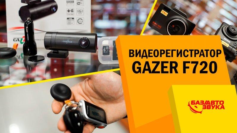 Видеорегистратор Gazer F720. Регистратор с Wi-Fi. Полный обзор.   - «видео»